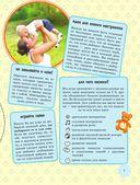 Интерактивный дневник для всестороннего развития вашего малыша — фото, картинка — 8