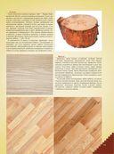 Большая энциклопедия мастера золотые руки — фото, картинка — 11