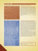 Большая энциклопедия мастера золотые руки — фото, картинка — 12