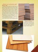 Большая энциклопедия мастера золотые руки — фото, картинка — 13