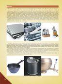 Большая энциклопедия мастера золотые руки — фото, картинка — 14