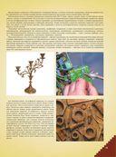 Большая энциклопедия мастера золотые руки — фото, картинка — 15