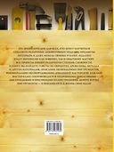 Большая энциклопедия мастера золотые руки — фото, картинка — 16
