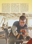 Большая энциклопедия мастера золотые руки — фото, картинка — 3