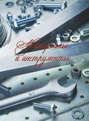 Большая энциклопедия мастера золотые руки — фото, картинка — 5