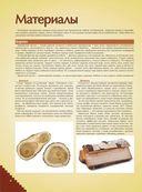 Большая энциклопедия мастера золотые руки — фото, картинка — 6