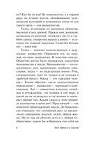 Восстание масс (м) — фото, картинка — 6