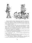 Французские народные сказки. Попался, сверчок! — фото, картинка — 14