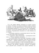 Французские народные сказки. Попался, сверчок! — фото, картинка — 4