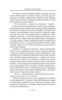Танкист Мордора — фото, картинка — 12