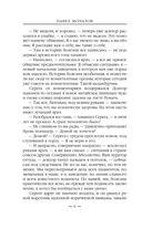 Танкист Мордора — фото, картинка — 6