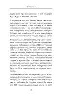 Вехи русской истории — фото, картинка — 11