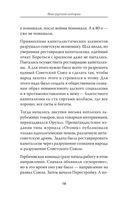 Вехи русской истории — фото, картинка — 12