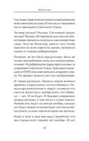 Вехи русской истории — фото, картинка — 13