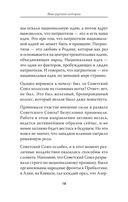 Вехи русской истории — фото, картинка — 14