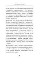 Вехи русской истории — фото, картинка — 4