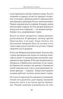 Вехи русской истории — фото, картинка — 6