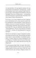 Вехи русской истории — фото, картинка — 7