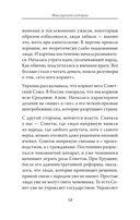Вехи русской истории — фото, картинка — 8