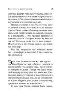 Властитель женских душ (м) — фото, картинка — 14