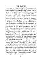 Крыса в храме. Гиляровский и Елисеев — фото, картинка — 11