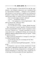 Крыса в храме. Гиляровский и Елисеев — фото, картинка — 13