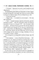 Крыса в храме. Гиляровский и Елисеев — фото, картинка — 14