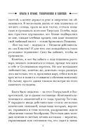 Крыса в храме. Гиляровский и Елисеев — фото, картинка — 6