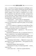 Крыса в храме. Гиляровский и Елисеев — фото, картинка — 7