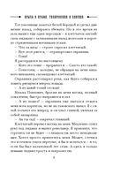 Крыса в храме. Гиляровский и Елисеев — фото, картинка — 8