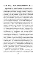 Крыса в храме. Гиляровский и Елисеев — фото, картинка — 10