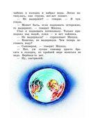 Мишкина каша — фото, картинка — 11