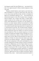 Дочь кардинала (м) — фото, картинка — 7