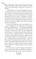 Мстислав Ростропович. Любовь с виолончелью в руках — фото, картинка — 12