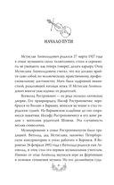 Мстислав Ростропович. Любовь с виолончелью в руках — фото, картинка — 4
