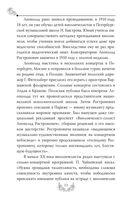 Мстислав Ростропович. Любовь с виолончелью в руках — фото, картинка — 8