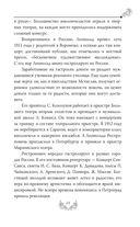 Мстислав Ростропович. Любовь с виолончелью в руках — фото, картинка — 9