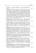 Полное собрание сочинений святителя Иоанна Златоуста в двенадцати томах. Том II — фото, картинка — 2