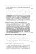 Полное собрание сочинений святителя Иоанна Златоуста в двенадцати томах. Том II — фото, картинка — 12
