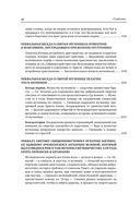 Полное собрание сочинений святителя Иоанна Златоуста в двенадцати томах. Том II — фото, картинка — 14