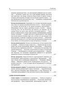 Полное собрание сочинений святителя Иоанна Златоуста в двенадцати томах. Том II — фото, картинка — 4