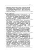Полное собрание сочинений святителя Иоанна Златоуста в двенадцати томах. Том II — фото, картинка — 6