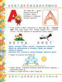 Логопедический букварь в картинках с 2-х лет — фото, картинка — 4