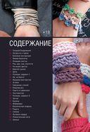 Модные браслеты. Вяжем крючком — фото, картинка — 2