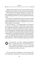 Секреты тета-хилинга от Мастера-практика — фото, картинка — 11