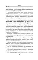 Секреты тета-хилинга от Мастера-практика — фото, картинка — 12