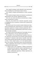 Секреты тета-хилинга от Мастера-практика — фото, картинка — 13