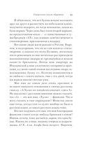 Священная книга оборотня (м) — фото, картинка — 10