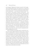 Священная книга оборотня (м) — фото, картинка — 13