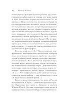Священная книга оборотня (м) — фото, картинка — 15